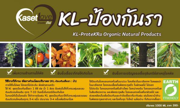น้ำหมักชีวภาพป้องกันเชื้อราในพิช