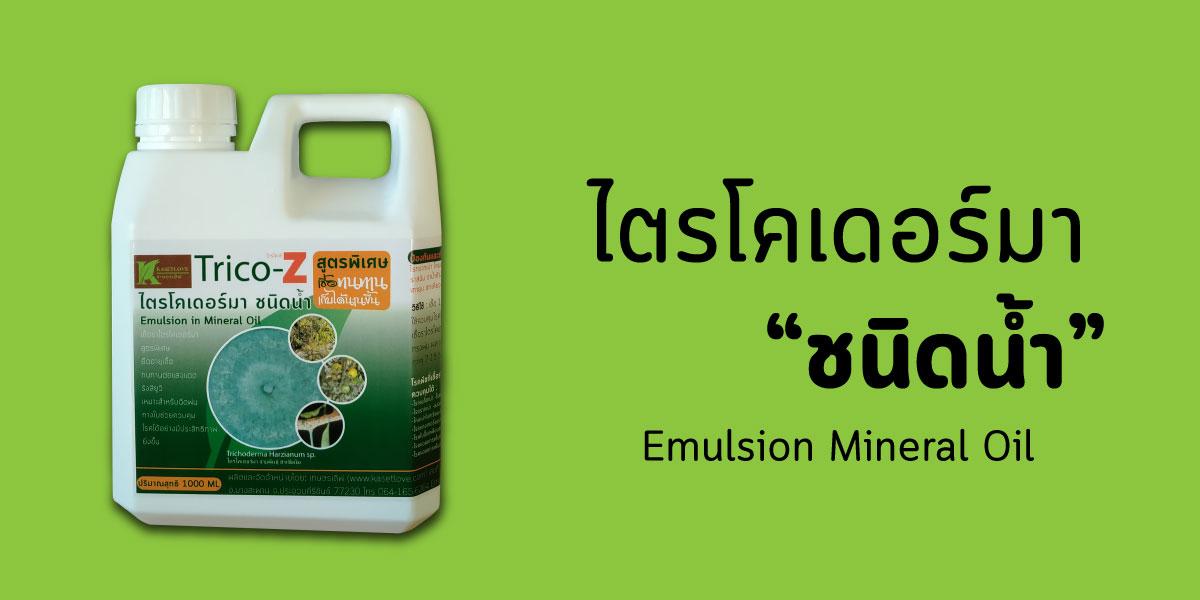 วิธีการใช้ไตรโคเดอร์มา ชนิดน้ำ Emulsion Mineral Oil